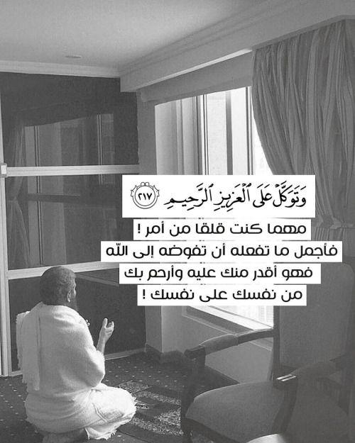 وتوكل على العزيز الرحيم مهما كنت قلقا من أمر Kalima H Quran Quotes Inspirational Quran Quotes Love Quran Quotes