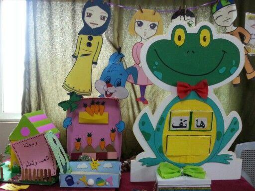 وسائل تعليمية من عملي لطلبة رياض الاطفال مصنوعة من الكرتون والفلين ومواد معاد تدويرها Preschool Crafts Projects To Try Projects