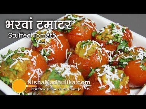 ▶ Stuffed Tomato recipe - Bharwaan Tamatar Recipe - YouTube