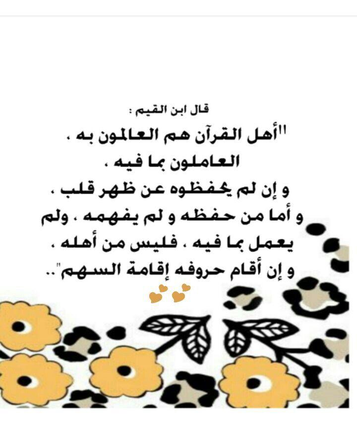 أهل القرآن Fictional Characters Character Art