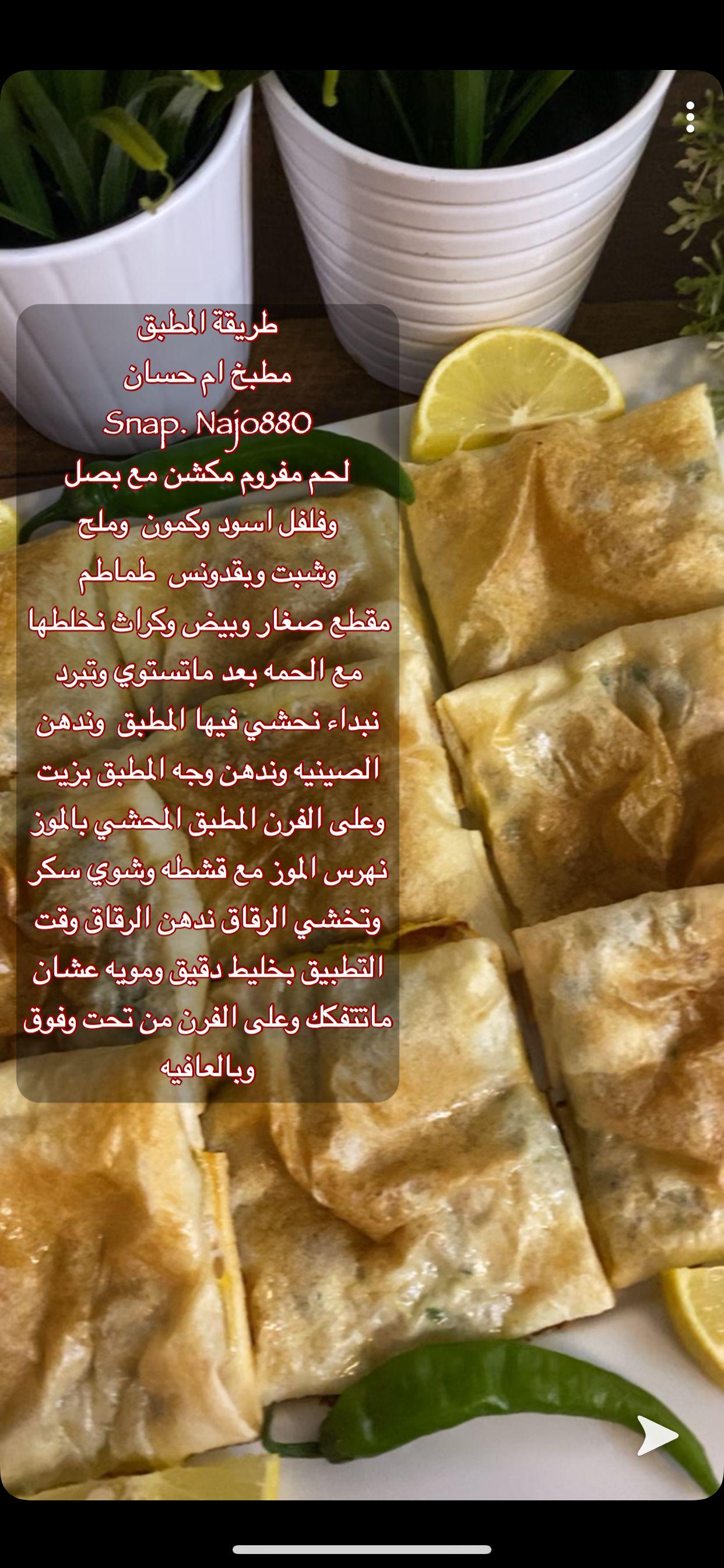 Pin By Noora On طبخات Food Dishes Food Recipies Food