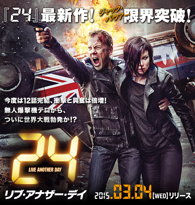 海外ドラマ『24 -TWENTY FOUR-』全米で話題沸騰!最新作「リブ・アナザー・デイ」Coming Soon!