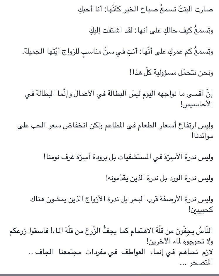 Pin By Nizar Fahmi On Arabic Words Sayings Qoutes