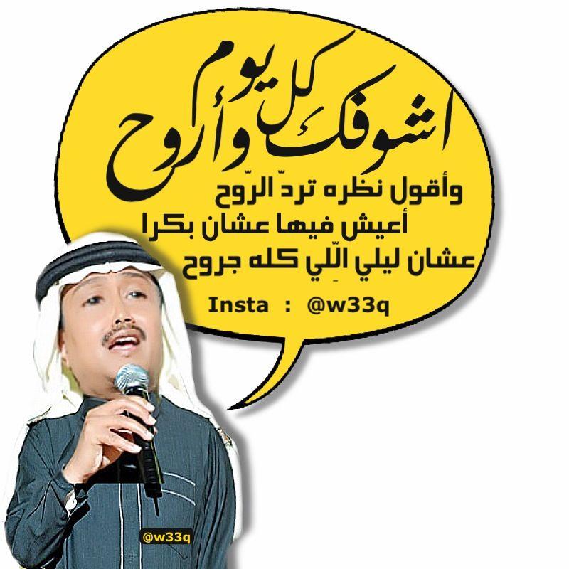 أشوفك كل يوم واروح محمد عبده Arabic Art Quotes Beauty