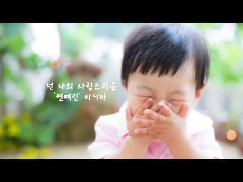 김수아 엄마표 성장동영상 - YouTube