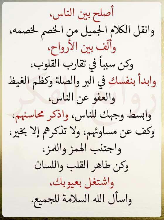 روائع الفكر م Arabic Words Life Quotes Words