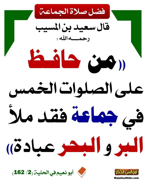 الله الله في الصلاة Islam Arabic Calligraphy Calligraphy