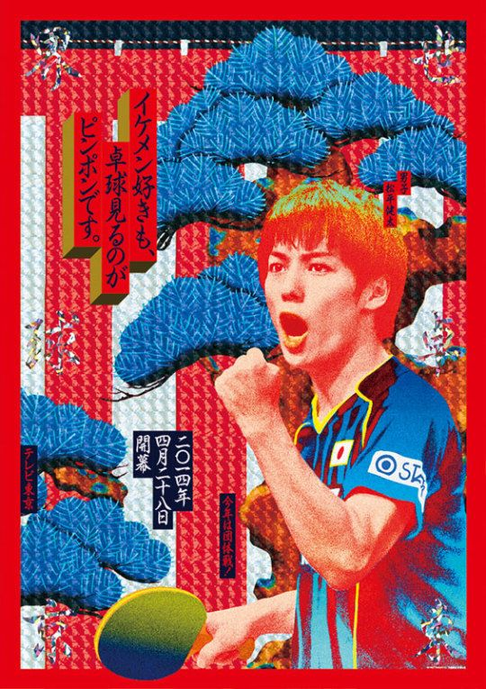Japanese poster world table tennis championship uenishi - Table tennis world championship 2014 ...