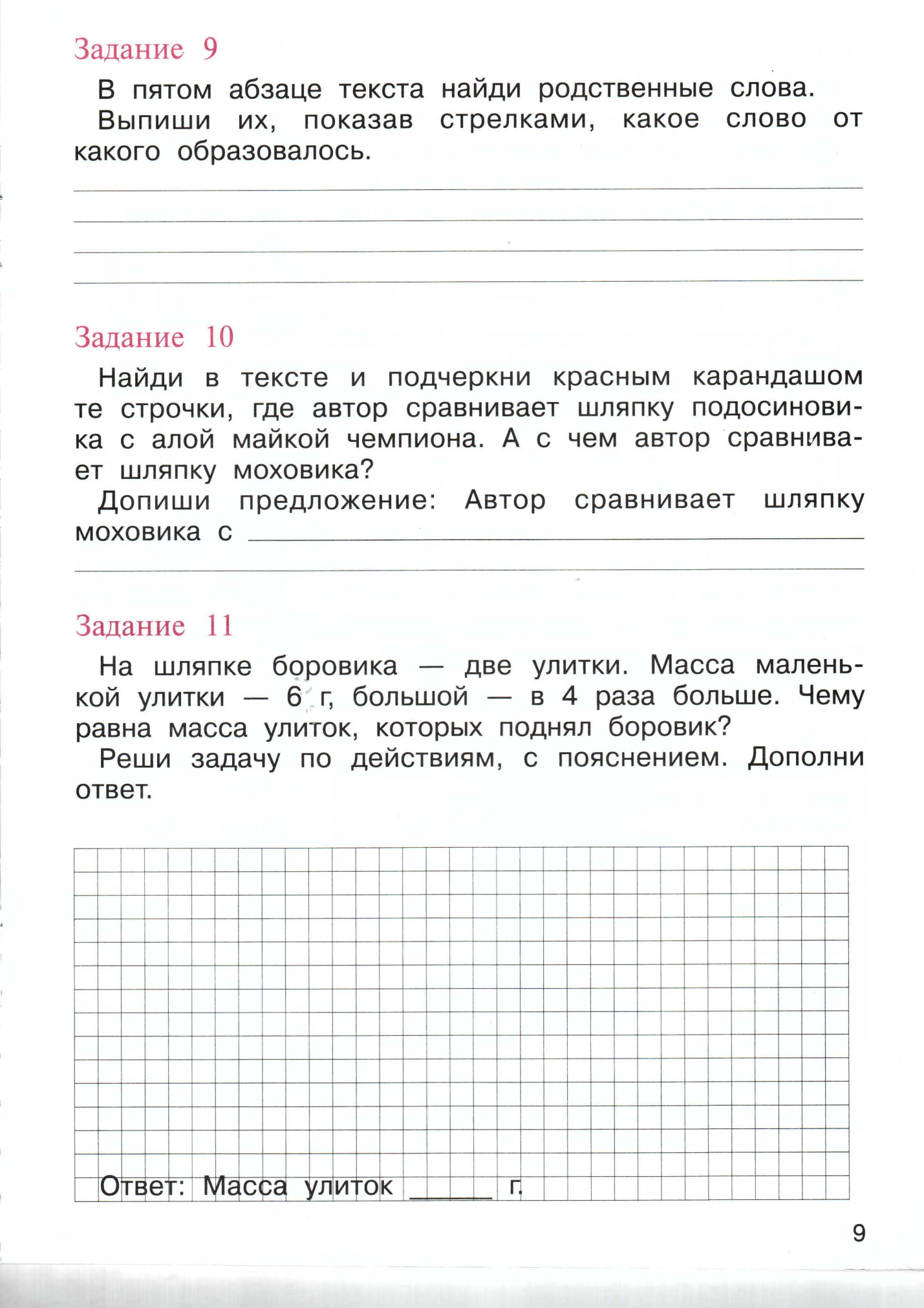 Oxford team workbook 2 ответы онлайн