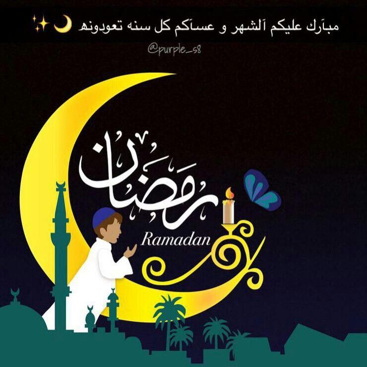 مبارك عليكم الشهر الفضيل Ramadan Ramadan 2015 Instagram Posts