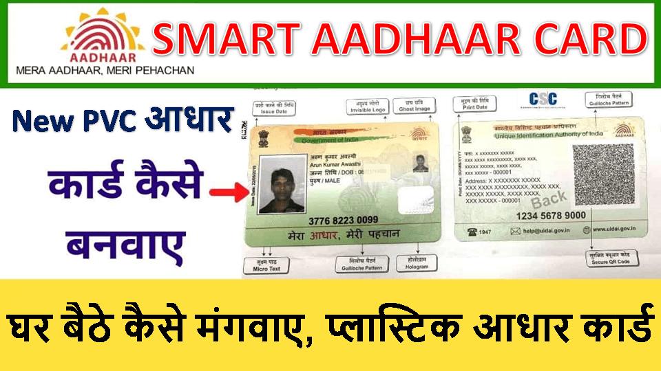 Pvc Aadhaar Card Print Kaise Online Kare How To Get Pvc Aadhar Printed Cards Cards Print