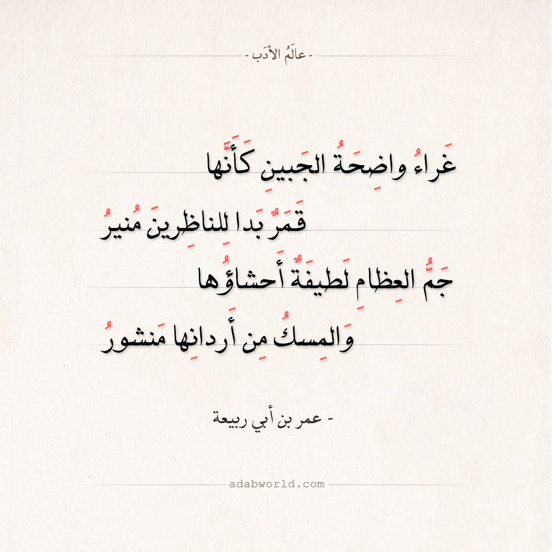 شعر عمر بن أبي ربيعة غراء واضحة الجبين كأنها عالم الأدب Math Math Equations