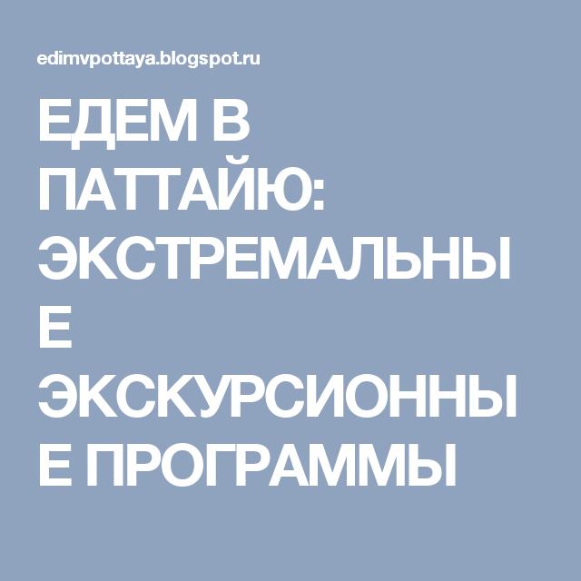 ЕДЕМ В ПАТТАЙЮ: ЭКСТРЕМАЛЬНЫЕ ЭКСКУРСИОННЫЕ ПРОГРАММЫ