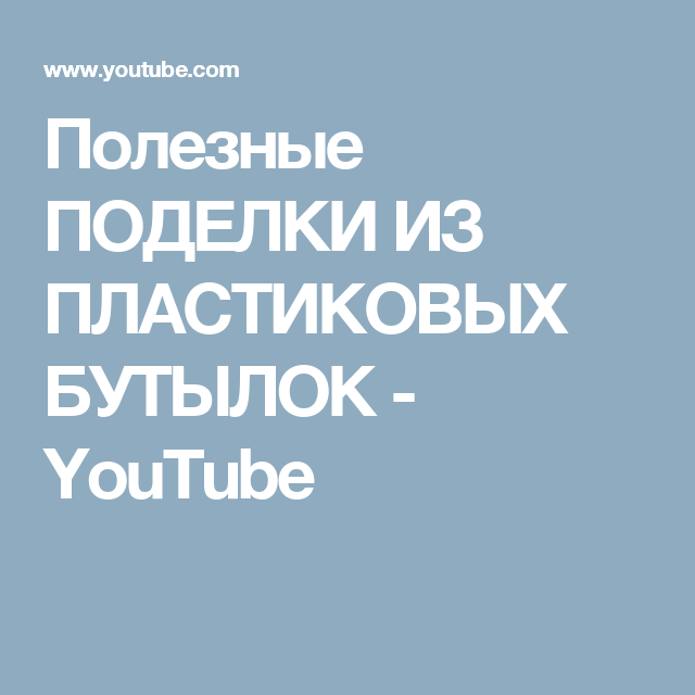 Полезные ПОДЕЛКИ ИЗ ПЛАСТИКОВЫХ БУТЫЛОК - YouTube