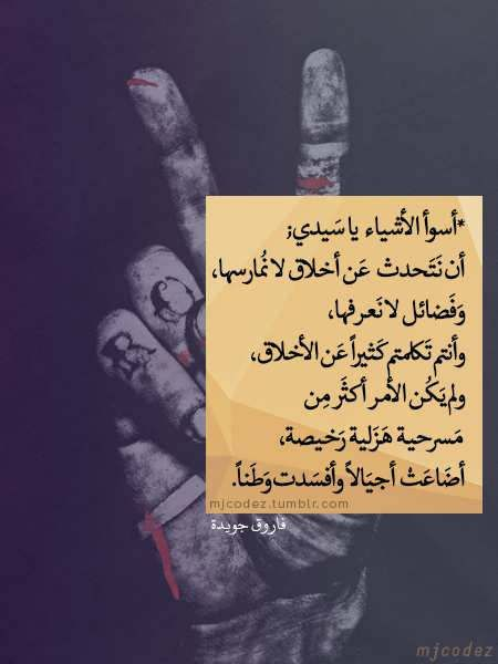 Untitled صور كتابات فاروق جويدة On We Heart It Quotes For Book Lovers Words Quotes Arabic Quotes