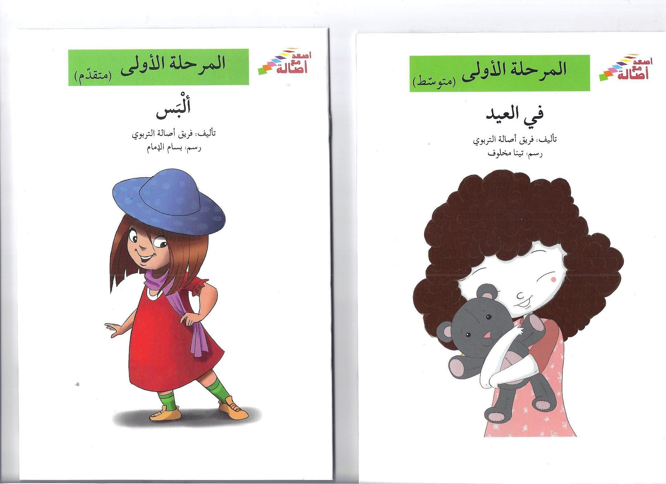 Level 1- series of reading books- 6 books, Loughati.com - The ...