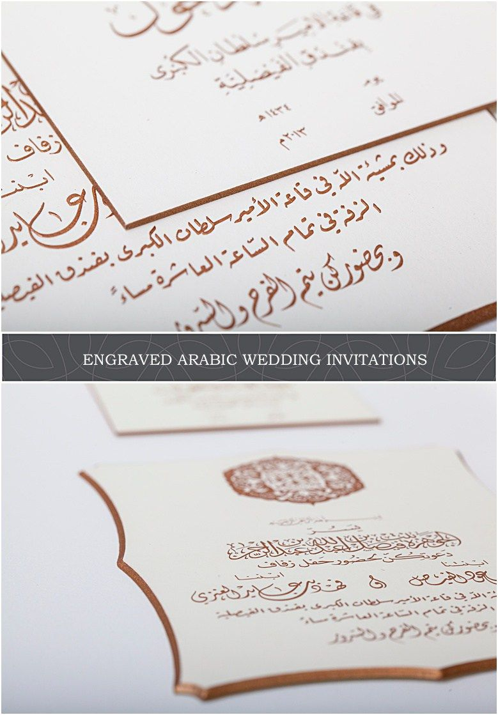Arabic Wedding Invitations | Wedding planning, Wedding and Wedding