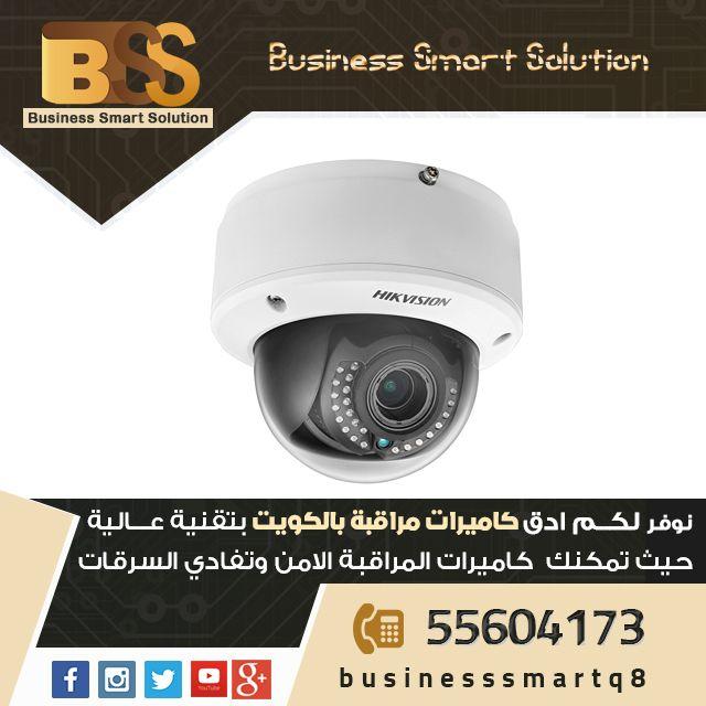 نوفر لكم ادق كاميرات مراقبة بالكويت بتقنية عالية حيث تمكنك كاميرات المراقبة الامن وتفادي السرقات او التلاعب للتواصل 55604173 96 Smart Solutions Solutions Smart