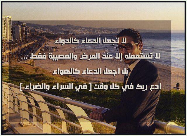عبر و مواعظ و ايجابية الاعلامي محمد العشي Funny Post Instagram Instagram Photo Photo And Video