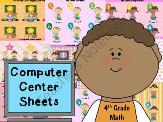 4th grade Math Computer Center Sheets from Robin's Resources on TeachersNotebook.com -  (12 pages)  - Save time searching for games, lessons, and videos for 4th grade math skills! Computer Center Sheets allow you set up the computers in your classroom so that they direct your students to specific skil