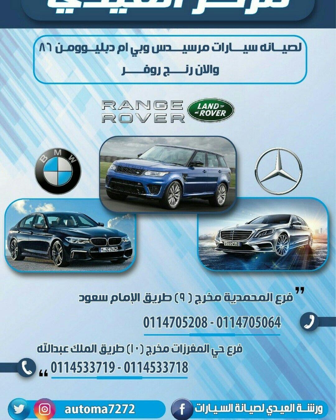 العيدي صيانة Bmw بالرياض 0114705064 مركز متخصص في صيانه و برمجه مرسيدس Land Rover G Wagon Mercedes Benz