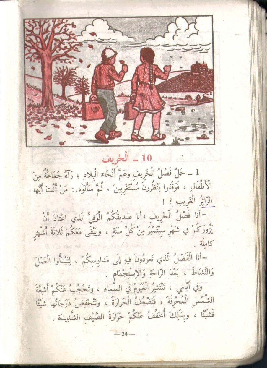 1980 1990 كتاب القراءة السنة الرابعة أساسي الجزائر نظام قديم تسعينيات Learning Arabic Learn Arabic Alphabet Arabic Lessons