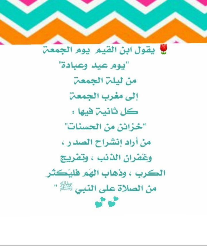 يوم الجمعة يوم عيد و عبادة Blessed Friday Blessed Sayings