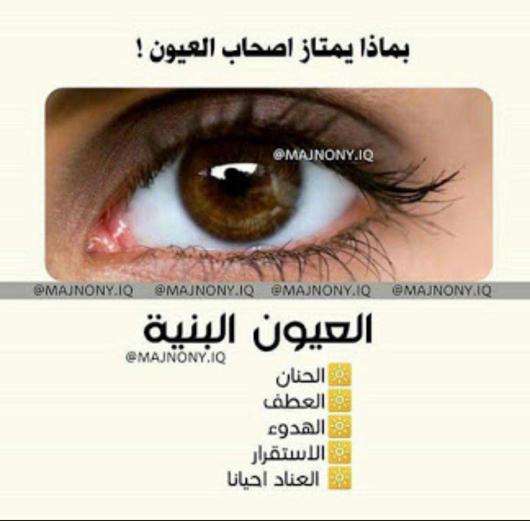 Pin On اجمل عيون