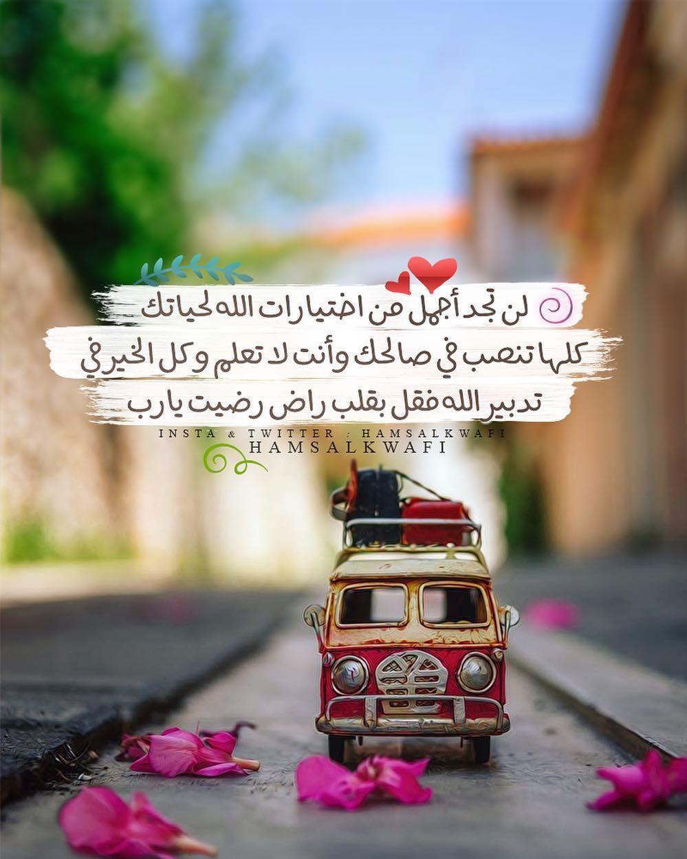 أمسيت و قد علمت إلهي ان لو أجتمع أهل الأرض ليضروني فلن يضروني بشئ لم تكتبه لي و إن Quran Quotes Love Funny Arabic Quotes Islamic Inspirational Quotes