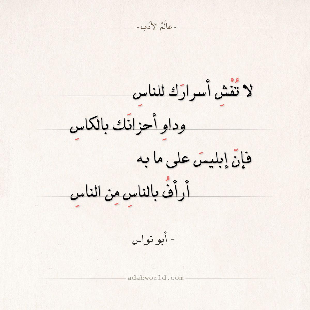 شعر أبو نواس لا تفش أسرارك للناس عالم الأدب Words Quotes Words Quotes