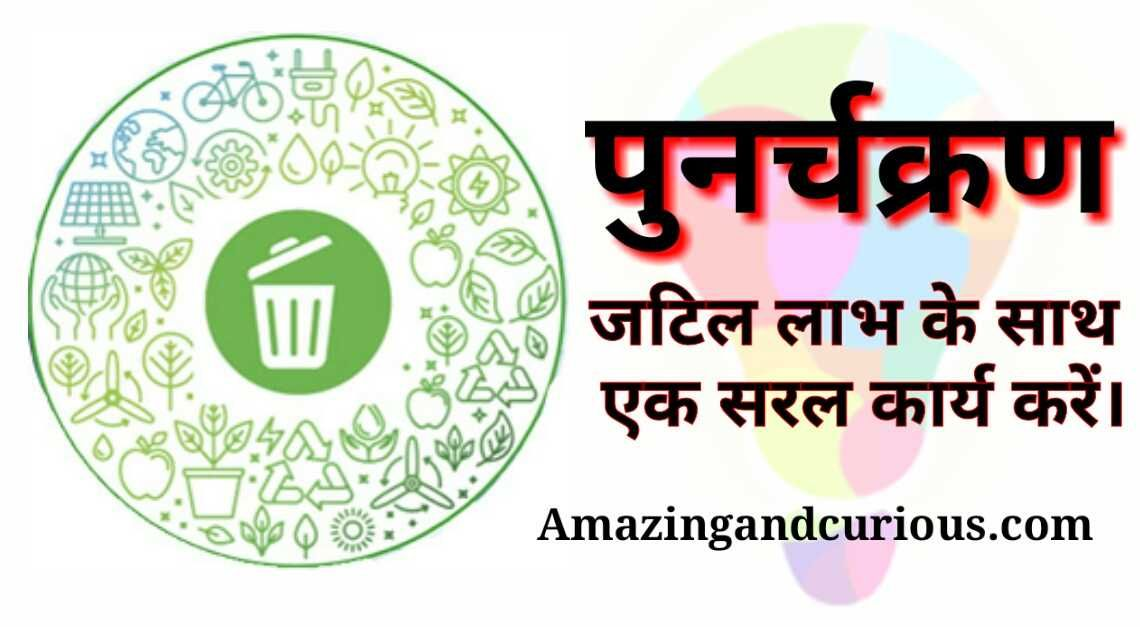 अपशिष्ट #Waste_Management #Slognas_in_hindi Write Few