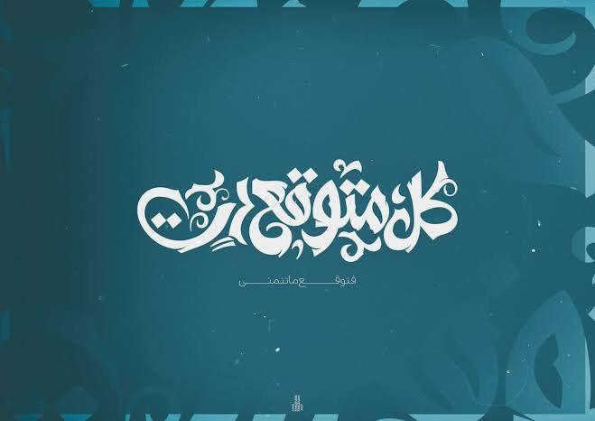 كل متوقع ات Mandala Design Art Typography Lovely Quote