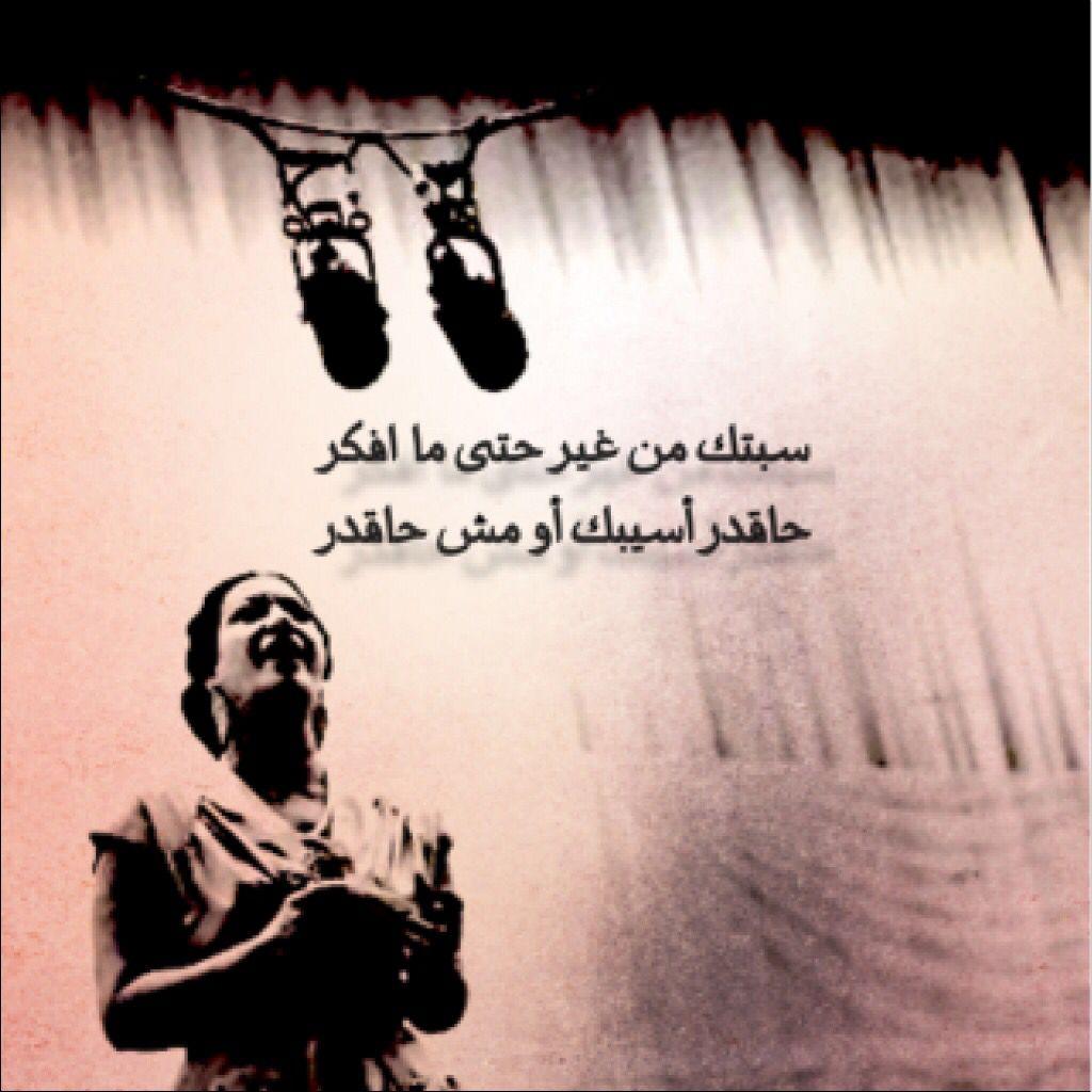إسأل روحك أم كلثوم Beautiful Arabic Words Arabic Words Sketch Book