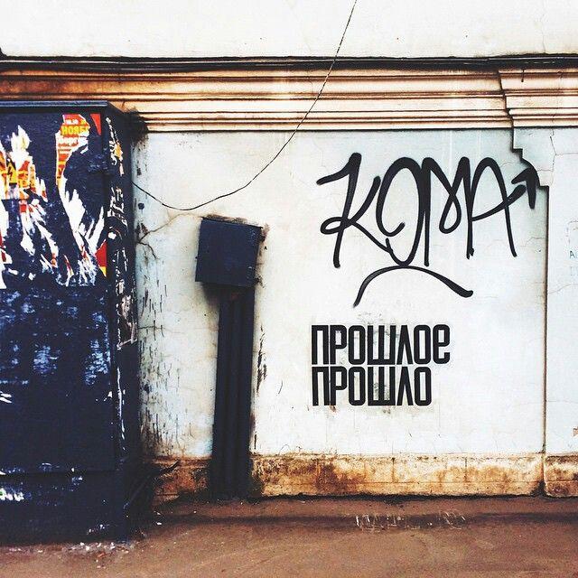 #Russia #streetart #koma #dobraya