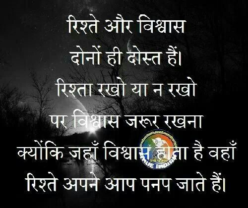 rishte and vishwas quotes deep people quotes