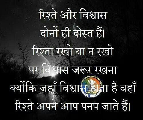 Trust Sms Quotes: Rishte...and Vishwas..