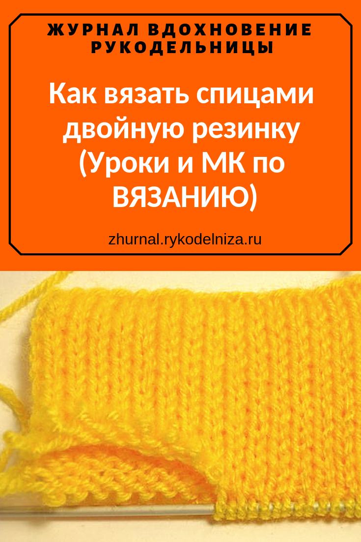 полая двойная резинка прием вязания резинки которым должна