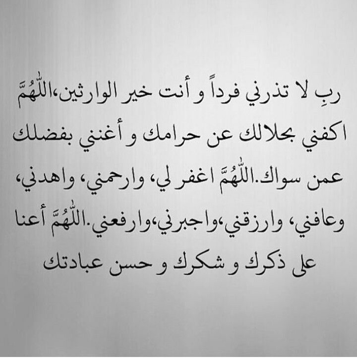 Pin By Dolpary On سبحان الله وبحمده Cool Words Arabic Quotes Quotes
