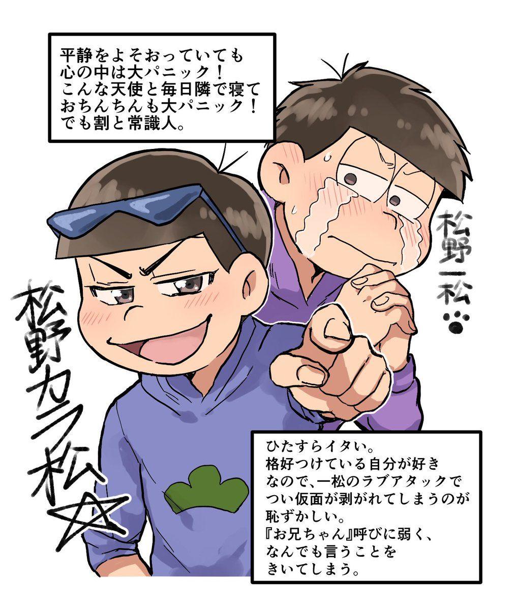 もりお morio syota さんの漫画 46作目 ツイコミ 仮 おそ松さん マンガ 一松 漫画