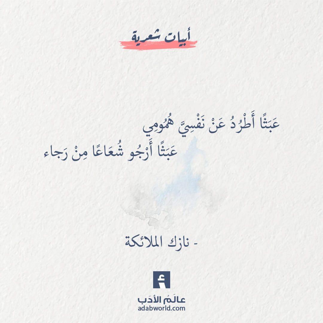 عبثا أطرد عن نفسي همومي نازك الملائكة عالم الأدب Beautiful Arabic Words Quotations Islamic Quotes