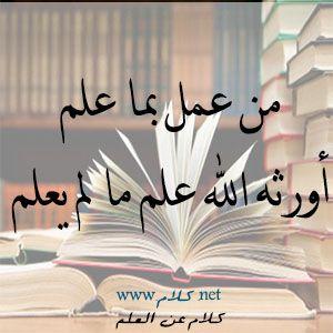 كتاب فضل العلم والعلماء pdf