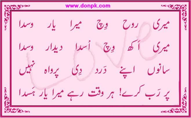 Punjabi SMS, Messages, Shayari , Poetry Collection 2014 | Quotes ...