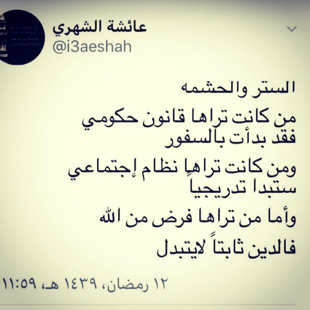 Instagram Post By السحاب الأبيض Jun 26 2019 At 2 53am Utc Words Beautiful Words Instagram Posts