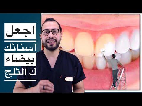 تعرف علي طرق امنة لتبييض الاسنان في المنزل ١٠ اسباب تؤدي الي اصفرار اسنانك تعرف عليها Youtube Health Development Advertising