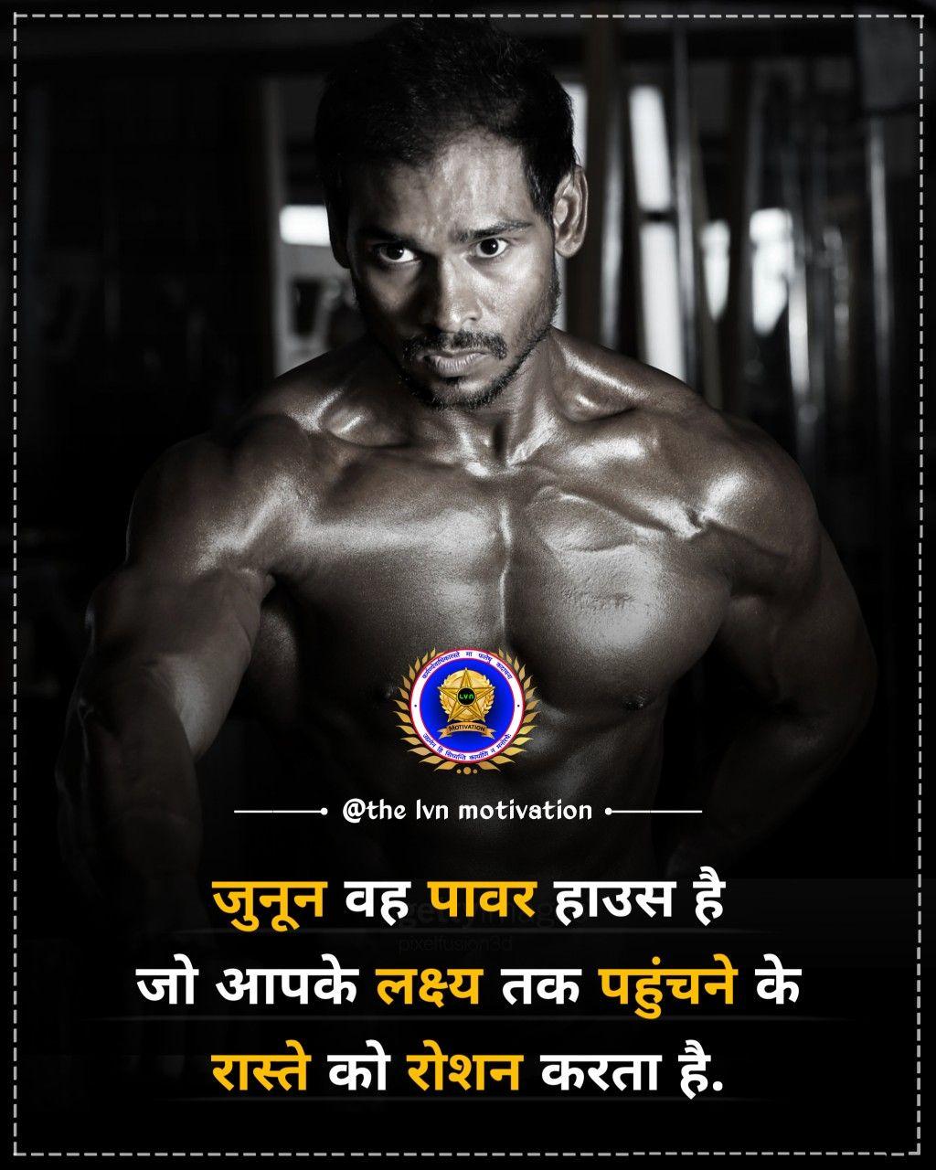 Pin on Hindi motivation