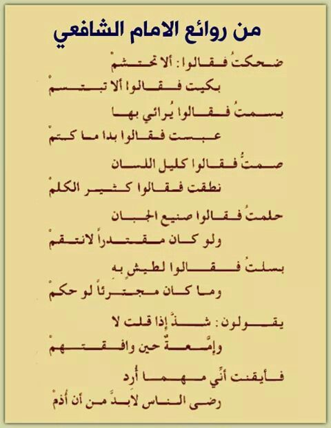 Pin By Ahmed Ashraf On شعر Quotations Beautiful Arabic Words Quotes