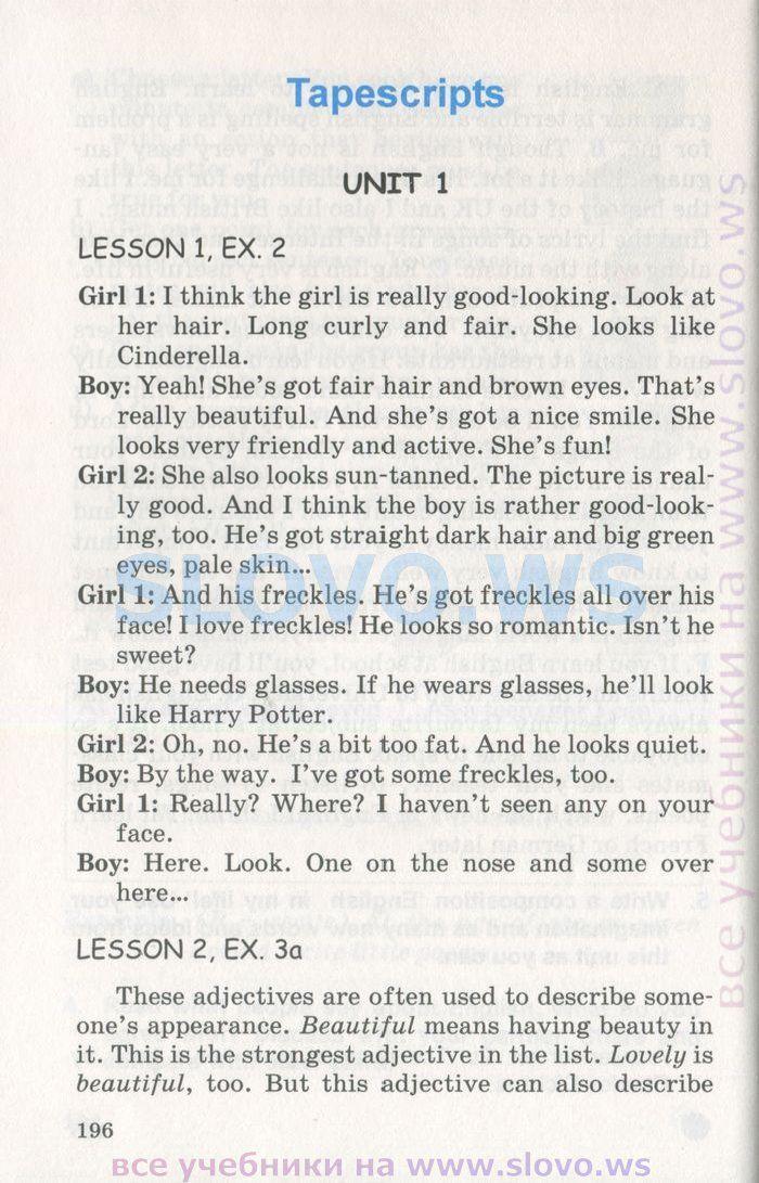 Учебник английского языка 9 класс карпюк
