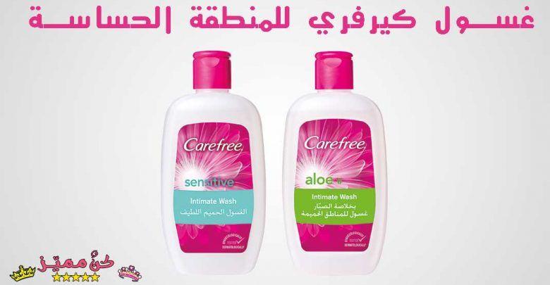 افضل نوعين من غسول كيرفري للمنطقة الحساسة للبنات Carefree Intimate Cleanser Best Two Types For Girls غ Intimate Wash Lotion Shampoo Bottle