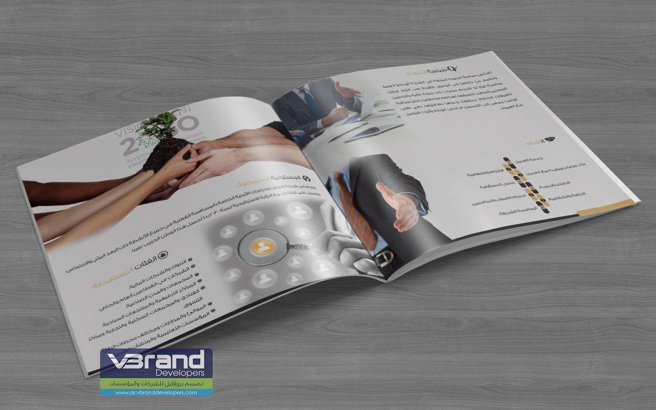 شركات تصميم بروفايلات تصميم كتيب تعريفي بروفايلات الشركات والمؤسسات Development