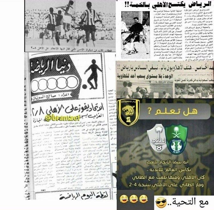 الاتحاد كبير و فخر مدينة جدة